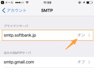 「smtp.softbank.jp」をクリック