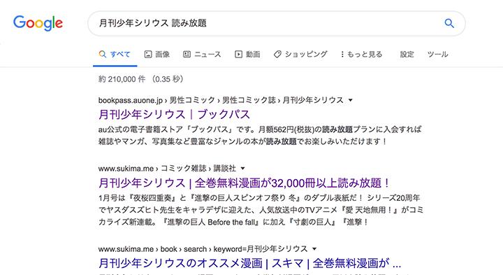 Googleで「月刊少年シリウス 読み放題」と検索した結果